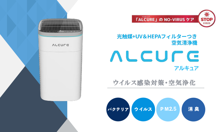空気清浄機『ALCURE』